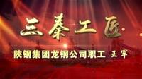 """""""三秦工匠""""王軍"""