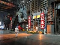 轉爐煉鋼現場