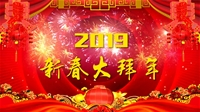 龍鋼公司農曆己亥豬年新春大拜年