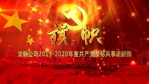 《旗帜》——龙钢公司2019-2020年度共产党员标兵事迹展播