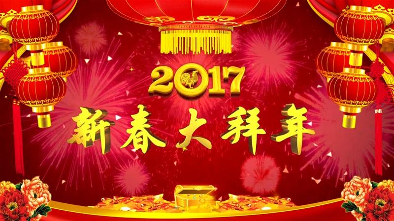 龙钢公司农历丁酉年鸡年新春大拜年