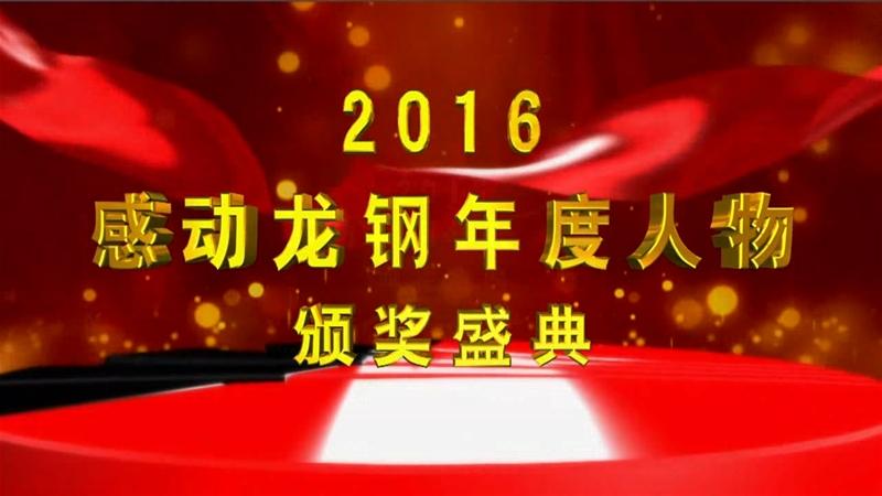 2016感动龙钢年度人物颁奖盛典