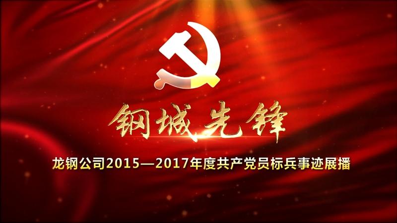 龙钢公司2015—2017年度共产党员标兵事迹展播